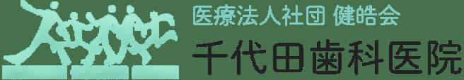 医療法人社団健晧会千代田歯科医院